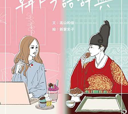 韓ドラ語辞典 画像